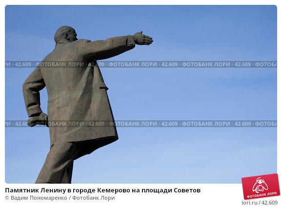 Памятник Ленину в городе Кемерово на площади Советов, фото № 42609, снято 12 мая 2007 г. (c) Вадим Пономаренко / Фотобанк Лори
