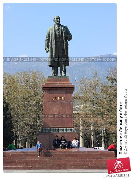 Памятник Ленину в Ялте, эксклюзивное фото № 285545, снято 20 апреля 2008 г. (c) Дмитрий Нейман / Фотобанк Лори
