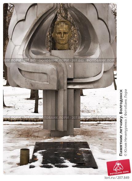 Памятник летчику. Волгодонск, фото № 207849, снято 21 февраля 2008 г. (c) Юлия Нечепуренко / Фотобанк Лори
