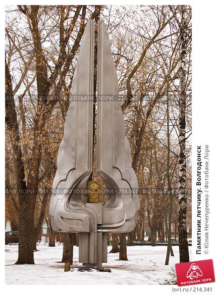 Памятник летчику. Волгодонск, фото № 214341, снято 25 марта 2017 г. (c) Юлия Нечепуренко / Фотобанк Лори