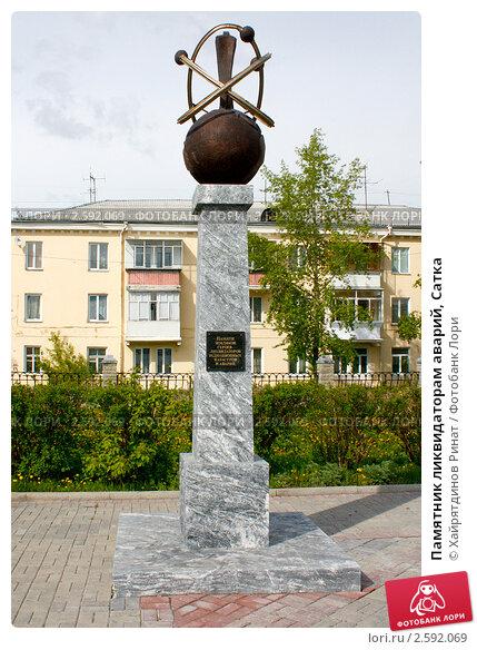 Купить «Памятник ликвидаторам аварий, Сатка», фото № 2592069, снято 29 мая 2011 г. (c) Хайрятдинов Ринат / Фотобанк Лори