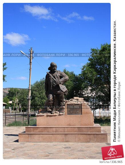 Памятник Мади Бапиулы в городе Каркаралинске. Казахстан., фото № 336965, снято 20 июня 2008 г. (c) Михаил Николаев / Фотобанк Лори