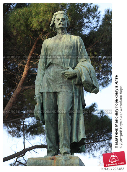 Памятник Максиму Горькому в Ялте, эксклюзивное фото № 292853, снято 23 апреля 2008 г. (c) Дмитрий Неумоин / Фотобанк Лори