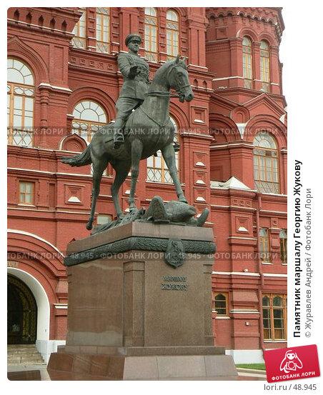 Памятник маршалу Георгию Жукову, эксклюзивное фото № 48945, снято 1 июня 2007 г. (c) Журавлев Андрей / Фотобанк Лори