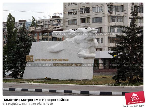 Памятник матросам в Новороссийске, фото № 260017, снято 16 сентября 2007 г. (c) Валерий Шанин / Фотобанк Лори