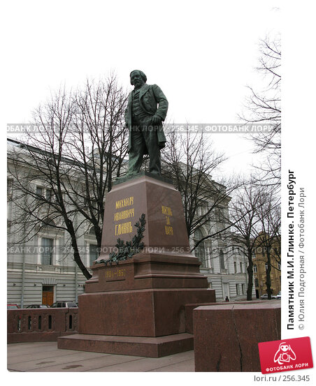 Памятник М.И.Глинке. Петербург, фото № 256345, снято 19 апреля 2008 г. (c) Юлия Селезнева / Фотобанк Лори