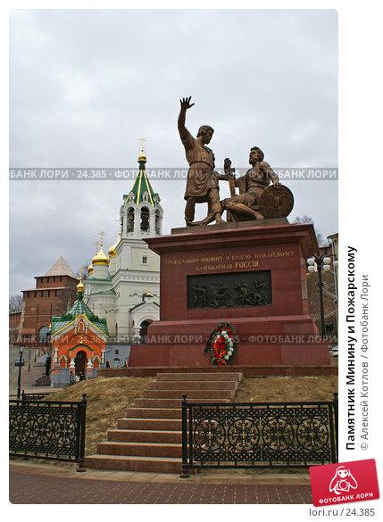 Памятник Минину и Пожарскому, эксклюзивное фото № 24385, снято 15 апреля 2006 г. (c) Алексей Котлов / Фотобанк Лори
