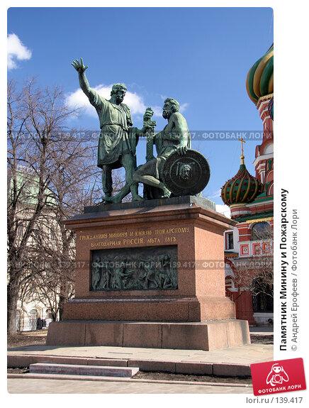 Памятник Минину и Пожарскому, фото № 139417, снято 12 апреля 2006 г. (c) Андрей Ерофеев / Фотобанк Лори