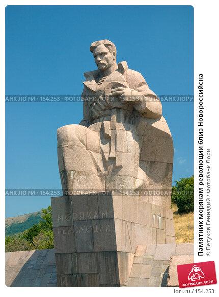 Купить «Памятник морякам революции близ Новороссийска», фото № 154253, снято 9 августа 2007 г. (c) Петухов Геннадий / Фотобанк Лори