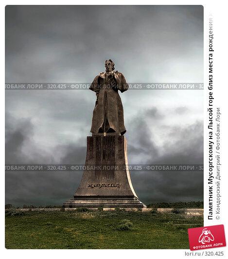 Купить «Памятник Мусоргскому на Лысой горе близ места рождения композитора», фото № 320425, снято 6 мая 2008 г. (c) Кондорский Дмитрий / Фотобанк Лори