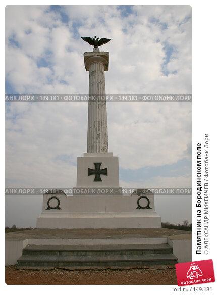 Памятник на Бородинском поле, фото № 149181, снято 31 марта 2007 г. (c) АЛЕКСАНДР МИХЕИЧЕВ / Фотобанк Лори