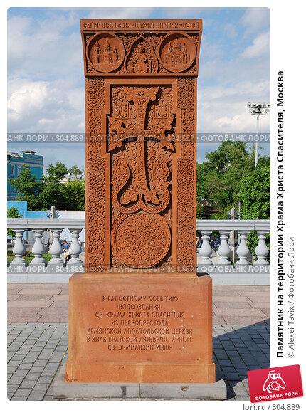 Памятник на территории Храма Христа Спасителя, Москва, эксклюзивное фото № 304889, снято 17 мая 2008 г. (c) Alexei Tavix / Фотобанк Лори