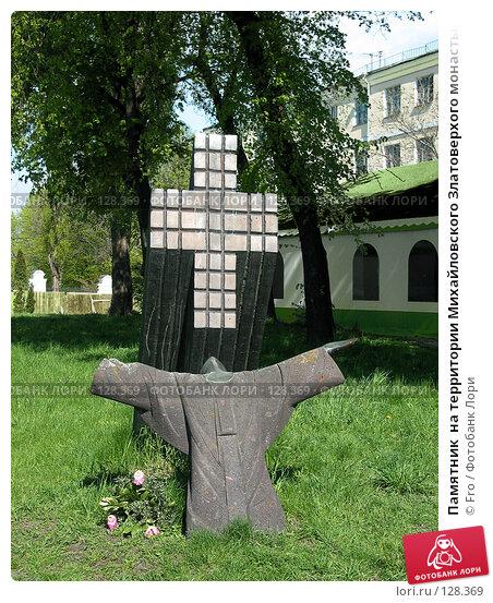 Памятник  на территории Михайловского Златоверхого монастыря, Киев, Украина, фото № 128369, снято 22 января 2017 г. (c) Fro / Фотобанк Лори