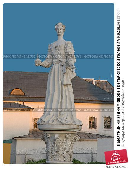 Памятник на заднем дворе Третьяковской галереи у Кадашевской набережной, фото № 315769, снято 5 июня 2008 г. (c) Эдуард Межерицкий / Фотобанк Лори