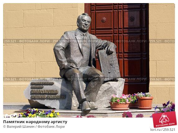 Памятник народному артисту, фото № 259521, снято 23 сентября 2007 г. (c) Валерий Шанин / Фотобанк Лори
