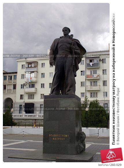 Памятник неизвестному матросу на набережной в Новороссийске, фото № 260029, снято 16 сентября 2007 г. (c) Валерий Шанин / Фотобанк Лори