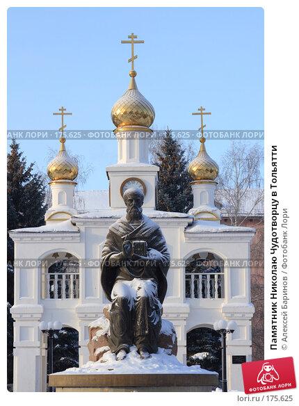 Памятник Николаю Чудотворцу в Тольятти, фото № 175625, снято 5 января 2008 г. (c) Алексей Баринов / Фотобанк Лори