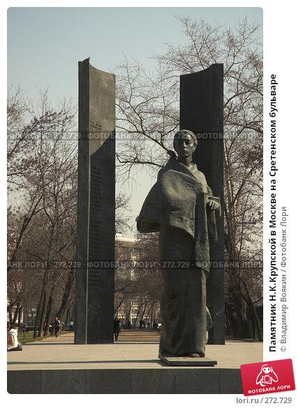 Купить «Памятник Н.К.Крупской в Москве на Сретенском бульваре», фото № 272729, снято 29 марта 2007 г. (c) Владимир Воякин / Фотобанк Лори