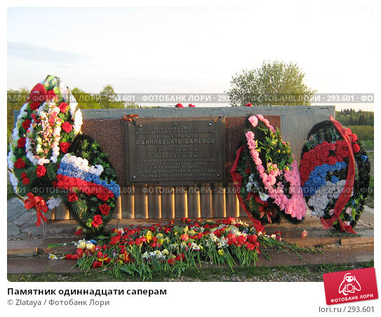 Памятник одиннадцати саперам, фото № 293601, снято 9 мая 2008 г. (c) Zlataya / Фотобанк Лори