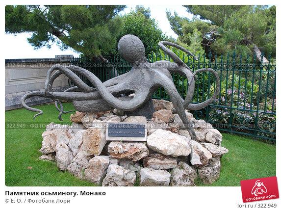 Памятник осьминогу. Монако, фото № 322949, снято 14 июня 2008 г. (c) Екатерина Овсянникова / Фотобанк Лори