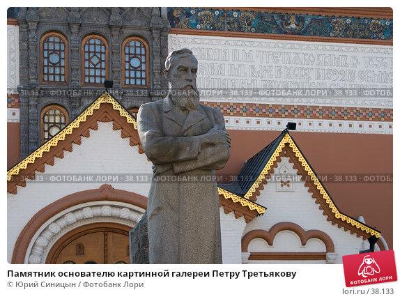 Памятник основателю картинной галереи Петру Третьякову, фото № 38133, снято 29 марта 2007 г. (c) Юрий Синицын / Фотобанк Лори