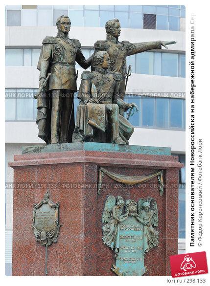 Купить «Памятник основателям Новороссийска на набережной адмирала Серебрякова», фото № 298133, снято 24 мая 2008 г. (c) Федор Королевский / Фотобанк Лори