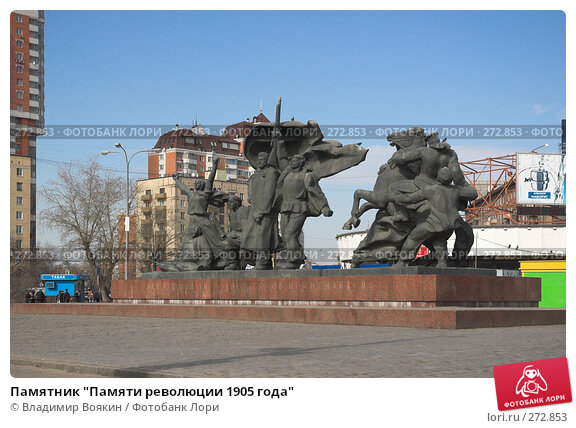 "Памятник ""Памяти революции 1905 года"", фото № 272853, снято 27 марта 2007 г. (c) Владимир Воякин / Фотобанк Лори"