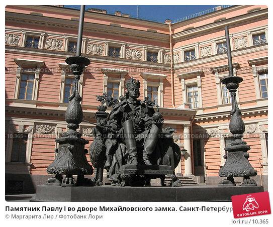 Памятник Павлу I во дворе Михайловского замка. Санкт-Петербург, фото № 10365, снято 7 мая 2006 г. (c) Маргарита Лир / Фотобанк Лори