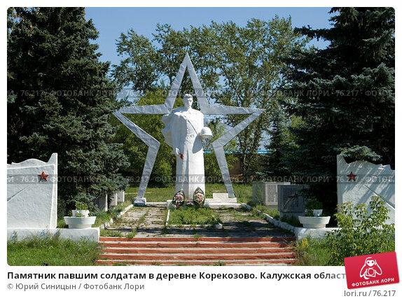 Памятник павшим солдатам в деревне Корекозово. Калужская область, фото № 76217, снято 11 августа 2007 г. (c) Юрий Синицын / Фотобанк Лори
