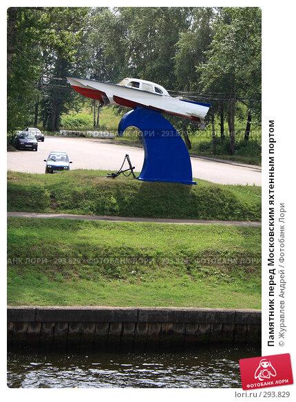 Памятник перед Московским яхтенным портом, эксклюзивное фото № 293829, снято 30 июля 2007 г. (c) Журавлев Андрей / Фотобанк Лори