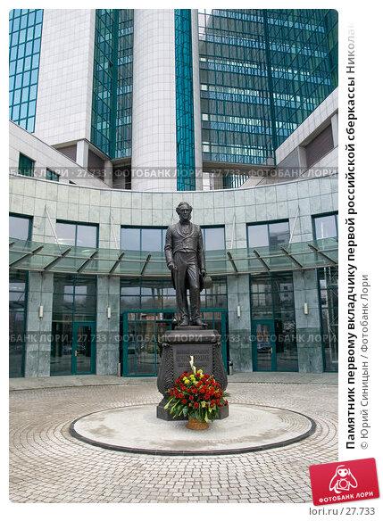 Памятник первому вкладчику первой российской сберкассы Николаю Кристофари, фото № 27733, снято 14 марта 2007 г. (c) Юрий Синицын / Фотобанк Лори
