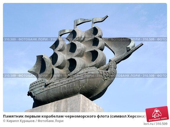 Памятник первым корабелам черноморского флота (символ Херсона), фото № 310509, снято 30 апреля 2008 г. (c) Кирилл Курашов / Фотобанк Лори