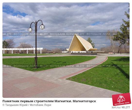 Памятник первым строителям Магнитки. Магнитогорск, фото № 40277, снято 7 мая 2007 г. (c) Талдыкин Юрий / Фотобанк Лори