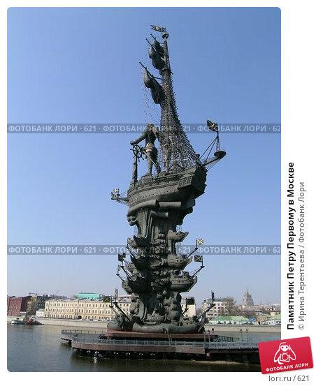 Памятник Петру Первому в Москве, эксклюзивное фото № 621, снято 19 апреля 2004 г. (c) Ирина Терентьева / Фотобанк Лори