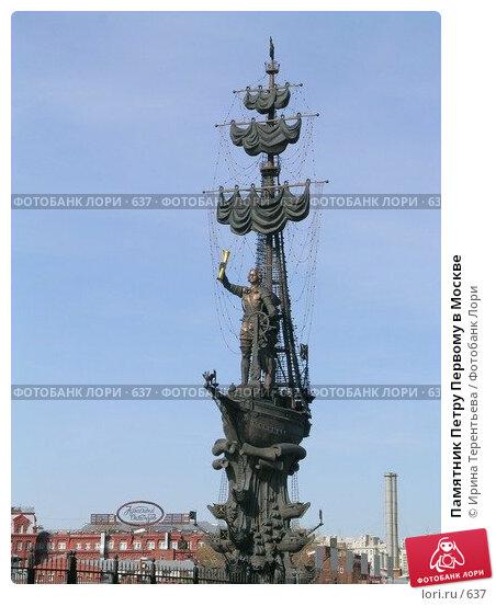 Памятник Петру Первому в Москве, эксклюзивное фото № 637, снято 23 апреля 2004 г. (c) Ирина Терентьева / Фотобанк Лори