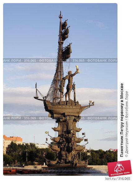 Памятник Петру первому в Москве, эксклюзивное фото № 316065, снято 14 июля 2007 г. (c) Дмитрий Неумоин / Фотобанк Лори