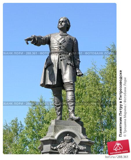 Памятник Петру в Петрозаводске, фото № 288361, снято 1 июня 2007 г. (c) Трошина Марина / Фотобанк Лори
