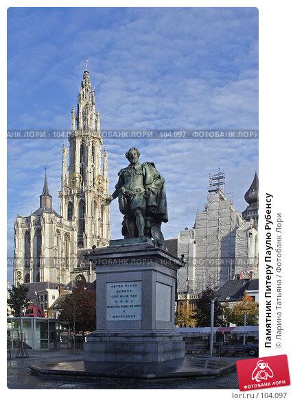 Купить «Памятник Питеру Паулю Рубенсу», фото № 104097, снято 12 декабря 2017 г. (c) Ларина Татьяна / Фотобанк Лори