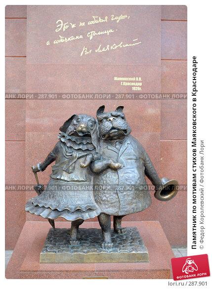 Памятник по мотивам стихов Маяковского в Краснодаре, фото № 287901, снято 15 мая 2008 г. (c) Федор Королевский / Фотобанк Лори
