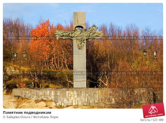 Памятник подводникам, фото № 127189, снято 26 сентября 2007 г. (c) Зайцева Ольга / Фотобанк Лори