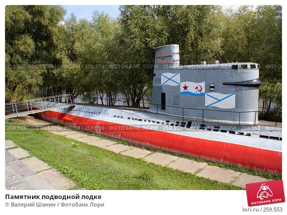 Купить «Памятник подводной лодке», фото № 259553, снято 23 сентября 2007 г. (c) Валерий Шанин / Фотобанк Лори