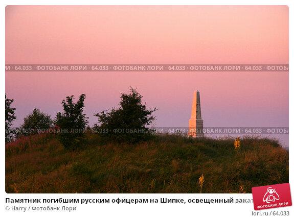 Памятник погибшим русским офицерам на Шипке, освещенный закатным солнцем, фото № 64033, снято 30 июля 2005 г. (c) Harry / Фотобанк Лори