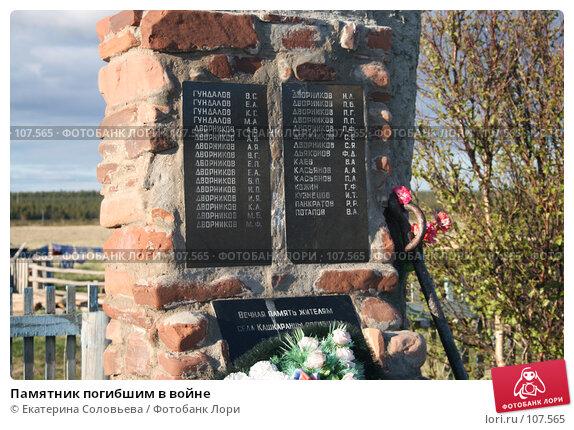 Памятник погибшим в войне, фото № 107565, снято 13 июня 2007 г. (c) Екатерина Соловьева / Фотобанк Лори
