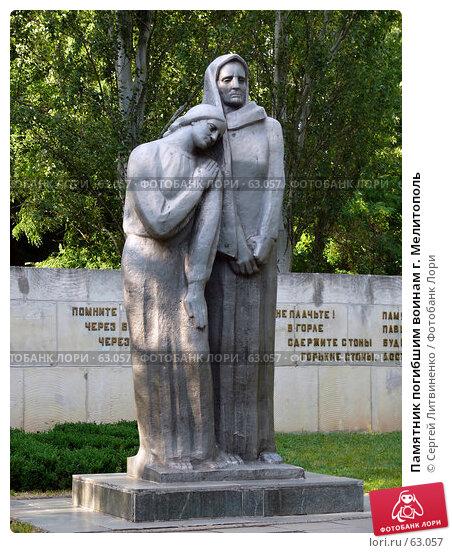 Памятник погибшим воинам г. Мелитополь, фото № 63057, снято 24 июня 2007 г. (c) Сергей Литвиненко / Фотобанк Лори