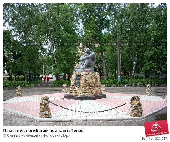 Памятник погибшим воинам в Пензе, фото № 321217, снято 4 июня 2008 г. (c) Ольга Смоленкова / Фотобанк Лори