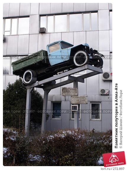 Памятник полуторке в Алма-Ате, фото № 272897, снято 24 ноября 2007 г. (c) Валерий Шанин / Фотобанк Лори
