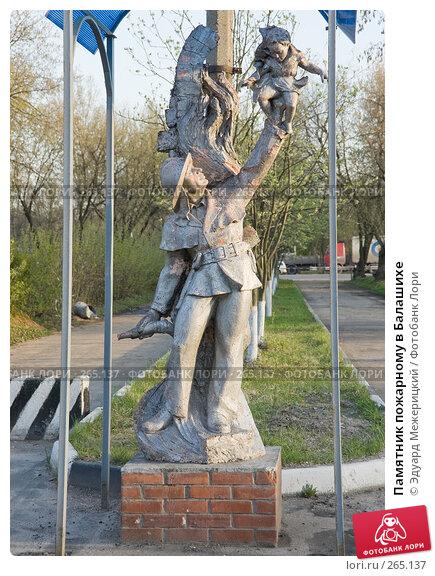 Купить «Памятник пожарному в Балашихе», фото № 265137, снято 24 апреля 2008 г. (c) Эдуард Межерицкий / Фотобанк Лори