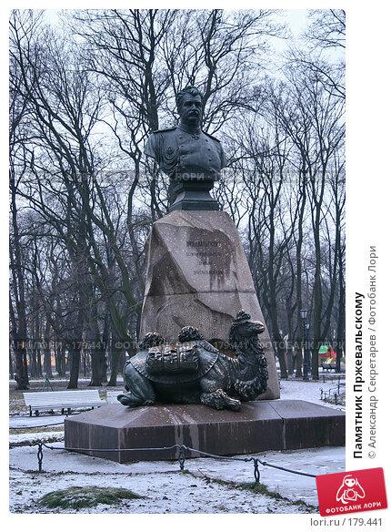 Памятник Пржевальскому, фото № 179441, снято 16 января 2008 г. (c) Александр Секретарев / Фотобанк Лори