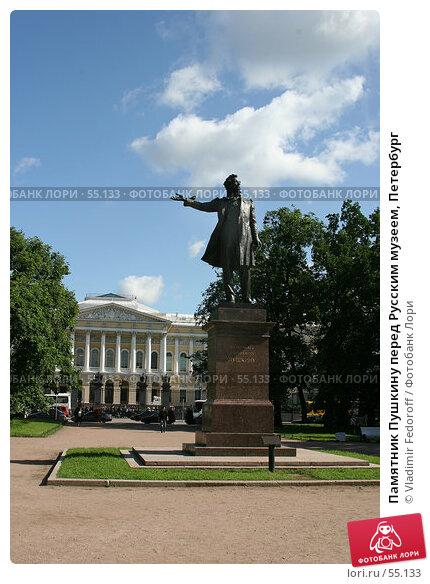 Памятник Пушкину перед Русским музеем, Петербург, фото № 55133, снято 22 июня 2007 г. (c) Vladimir Fedoroff / Фотобанк Лори