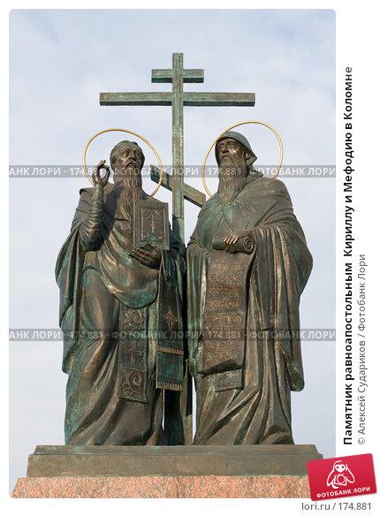 Памятник равноапостольным  Кириллу и Мефодию в Коломне, фото № 174881, снято 13 января 2008 г. (c) Алексей Судариков / Фотобанк Лори